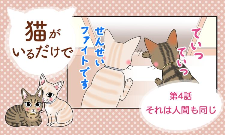 【まんが】第4話:【それは人間も同じ】まんが描き下ろし連載♪ 猫がいるだけで(著者:暁龍)