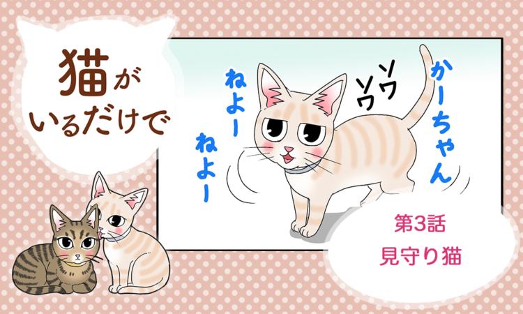 【まんが】第3話:【見守り猫】まんが描き下ろし連載♪ 猫がいるだけで(著者:暁龍)