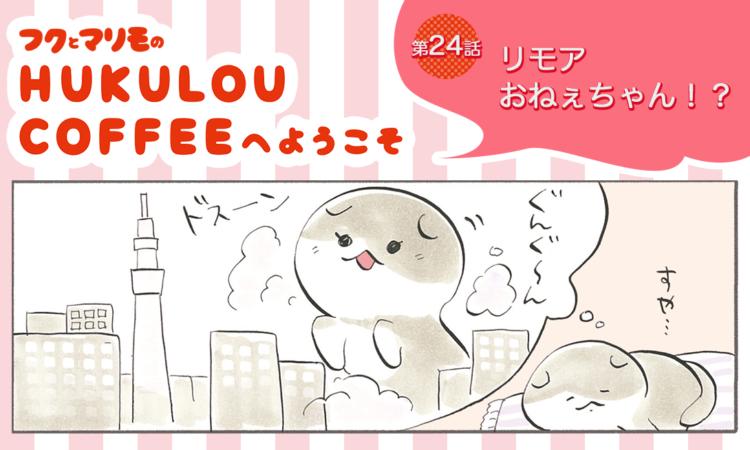 第24話:リモアおねぇちゃん!?