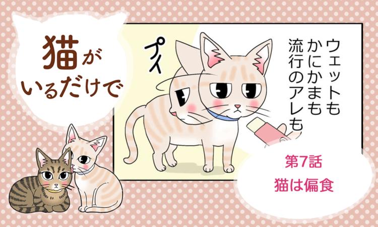 【まんが】第7話:【猫は偏食】まんが描き下ろし連載♪ 猫がいるだけで(著者:暁龍)