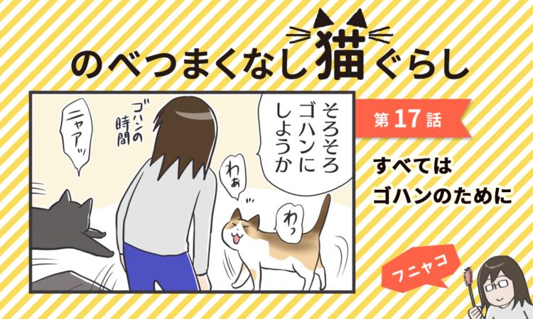 【まんが】第17話:【すべてはゴハンのために】まんが描き下ろし連載♪ のべつまくなし猫ぐらし