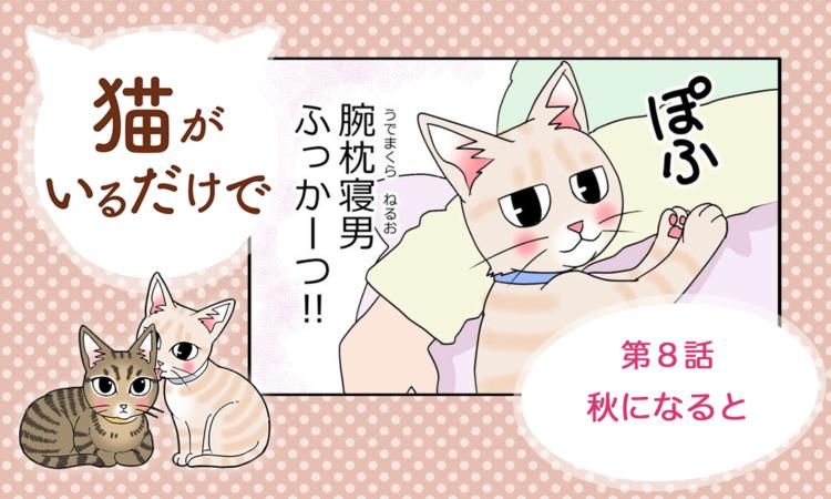 【まんが】第8話:【秋になると】まんが描き下ろし連載♪ 猫がいるだけで(著者:暁龍)