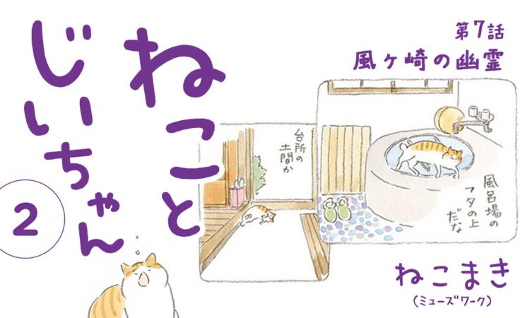 第7話:風ヶ崎の幽霊