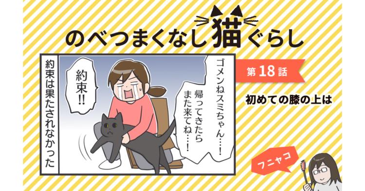 【まんが】第18話:【初めての膝の上は】まんが描き下ろし連載♪ のべつまくなし猫ぐらし