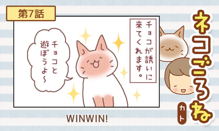 【まんが】第7話:【WIN WIN!】まんが描き下ろし連載♪ ネコごろね(著者:カト)