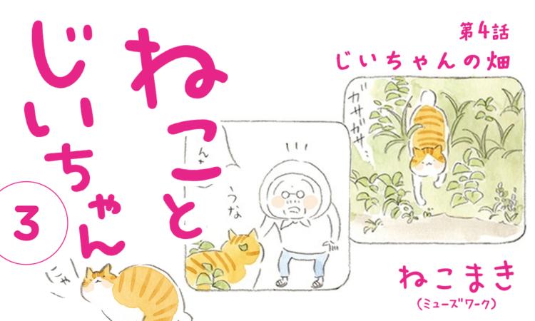第4話:じいちゃんの畑