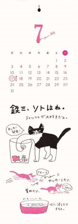 こちらが日々の猫との暮らしを収めた短冊タイプのカレンダー