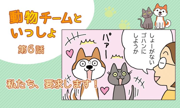 【まんが】第6話:【私たち、要求します!】描き下ろし漫画♪「動物チームといっしょ」(著者:月田エミ)