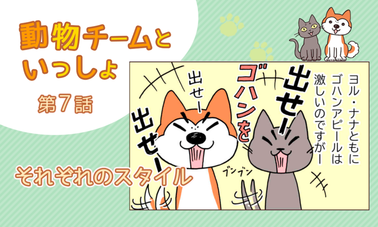 【まんが】第7話:【それぞれのスタイル】描き下ろし漫画♪「動物チームといっしょ」(著者:月田エミ)
