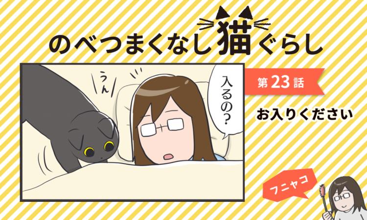 【まんが】第23話:【お入りください】まんが描き下ろし連載♪のべつまくなし猫ぐらし(著者:フニャコ)
