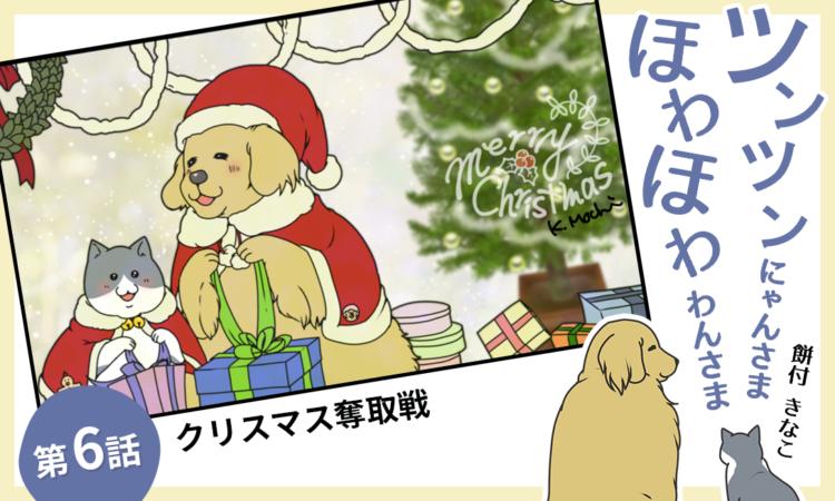 第6話:クリスマス奪取戦