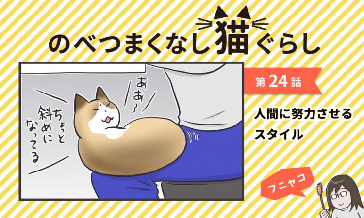 【まんが】第24話:【人間に努力させるスタイル】まんが描き下ろし連載♪ のべつまくなし猫ぐらし