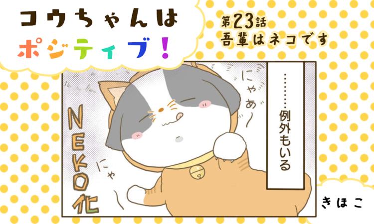 第23話:吾輩はネコです