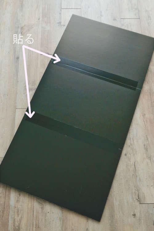黒いカラーボード3枚を、黒いテープでつなげるように貼る。