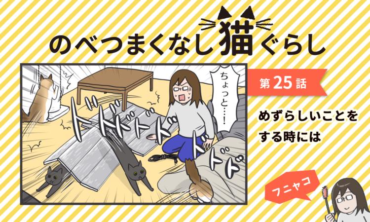 【まんが】第25話:【めずらしいことをする時には】まんが描き下ろし連載♪ のべつまくなし猫ぐらし