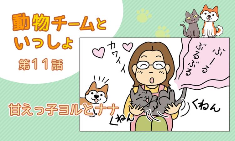 【まんが】第11話:【甘えっ子ヨルとナナ】描き下ろし漫画♪「動物チームといっしょ」(著者:月田エミ)