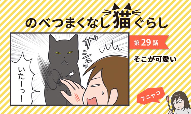 【まんが】第29話:【そこが可愛い】まんが描き下ろし連載♪ のべつまくなし猫ぐらし(著者:フニャコ)
