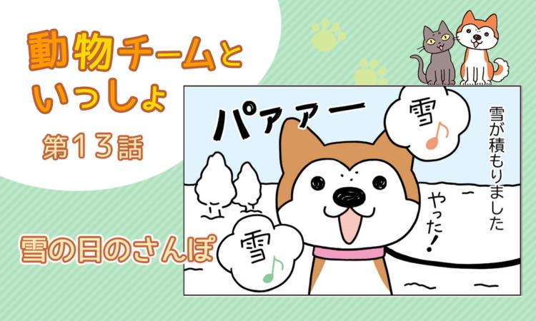 【まんが】第13話:【雪の日のさんぽ】描き下ろし漫画♪「動物チームといっしょ」(著者:月田エミ)