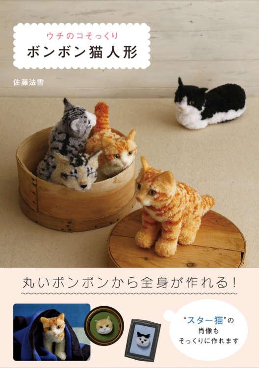 毛糸で作る、ウチのコやスター猫そっくりなボンボン猫!