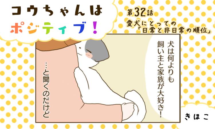 【まんが】第32話:愛犬にとっての「日常と非日常の順位」描き下ろし連載♪ コウちゃんはポジティブ