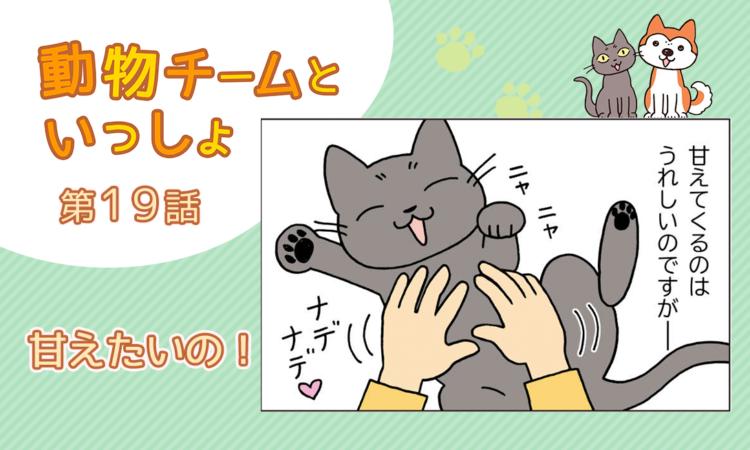 【まんが】第19話:【甘えたいの!】描き下ろし漫画♪「動物チームといっしょ」(著者:月田エミ)