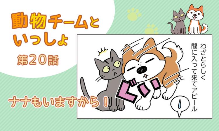 【まんが】第20話:【ナナもいますから!】描き下ろし漫画♪「動物チームといっしょ」(著者:月田エミ)