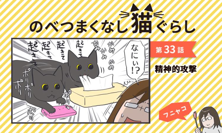 【まんが】第33話:【精神的攻撃】まんが描き下ろし連載♪ のべつまくなし猫ぐらし(著者:フニャコ)