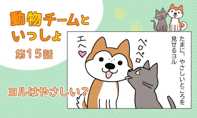 【まんが】第15話:【ヨルはやさしい?】描き下ろし漫画♪「動物チームといっしょ」(著者:月田エミ)