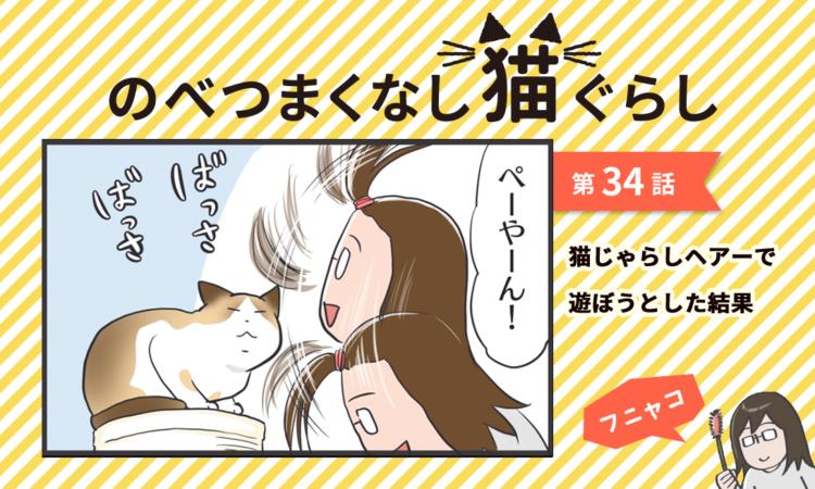 【まんが】第34話:【猫じゃらしヘアーで遊ぼうとした結果】まんが描き下ろし連載♪ のべつまくなし猫ぐ