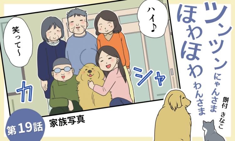 第19話:家族写真