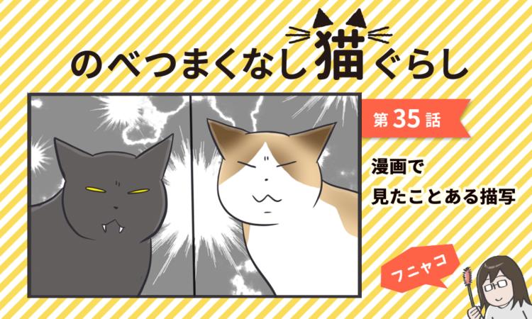 【まんが】第35話:【漫画で見たことある描写】まんが描き下ろし連載♪ のべつまくなし猫ぐらし