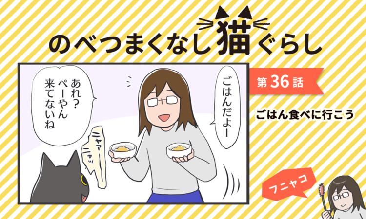 【まんが】第36話:【ごはん食べに行こう】まんが描き下ろし連載♪ のべつまくなし猫ぐらし