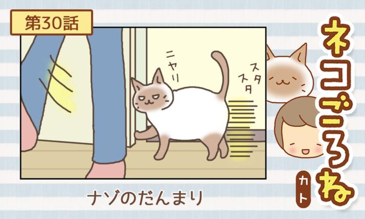 【まんが】第30話:【ナゾのだんまり】まんが描き下ろし連載♪ ネコごろね(著者:カト)