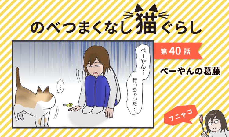 第40話:ぺーやんの葛藤