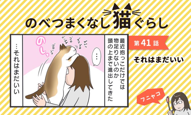 【まんが】第41話:【それはまだいい】まんが描き下ろし連載♪のべつまくなし猫ぐらし(著者:フニャコ)
