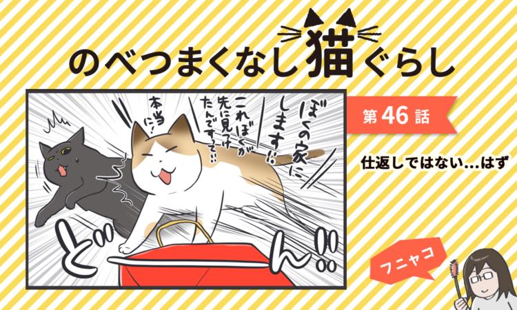 【まんが】第46話:【仕返しではない…はず】まんが描き下ろし連載♪ のべつまくなし猫ぐらし