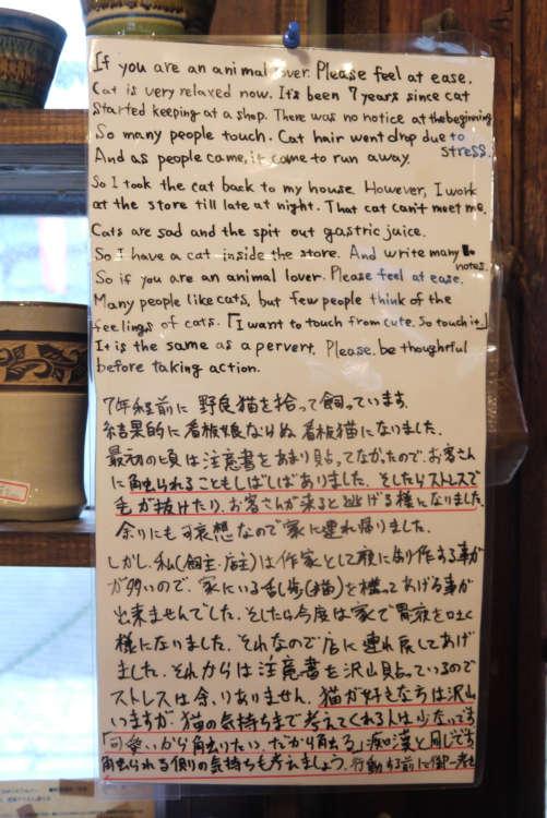 Ryuさんの深い愛情がわかる手書きの注意書き
