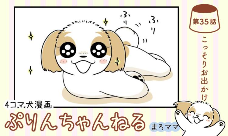 【まんが】第35話:【こっそりお出かけ】描き下ろし漫画♪ 4コマ犬漫画「ぷりんちゃんねる」