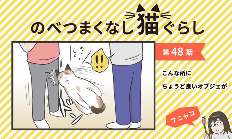 【まんが】第48話:【こんな所にちょうど良いオブジェが】まんが描き下ろし連載♪のべつまくなし猫ぐらし
