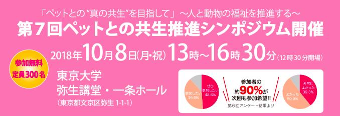 2018年10月8日に東京大学 弥生講堂 一条ホールにて開催される「第7回 ペットとの共生推進シンポジウム」