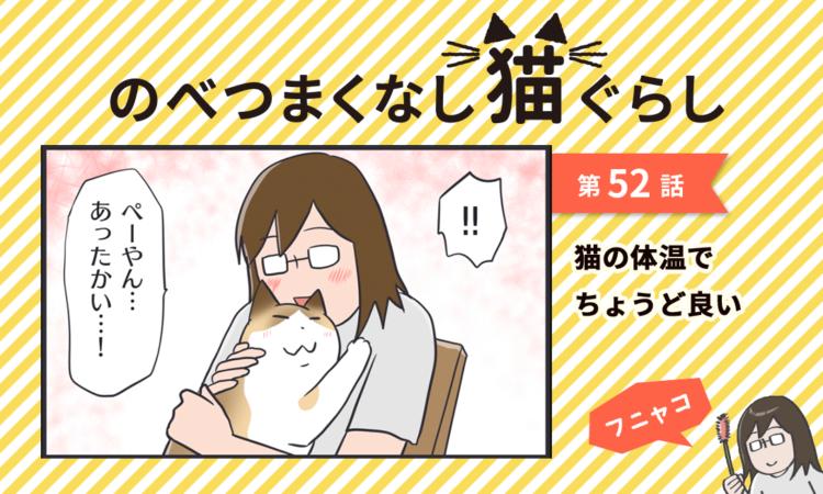 第52話:猫の体温でちょうど良い