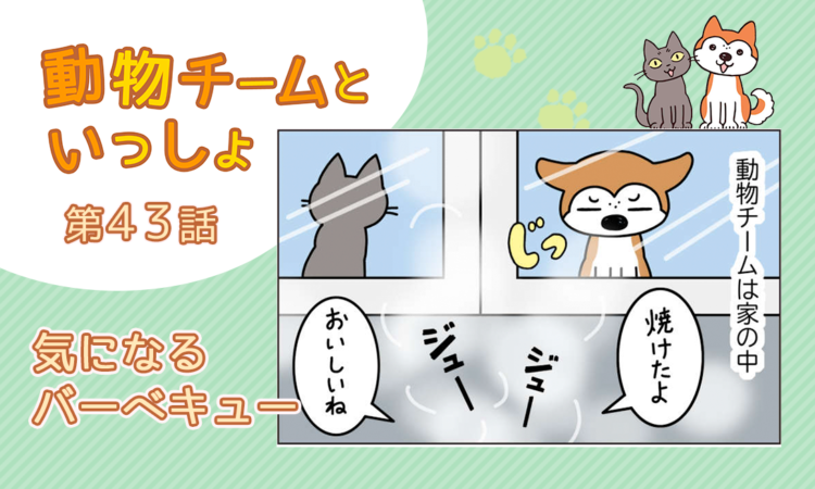 【まんが】第43話:【気になるバーベキュー】描き下ろし漫画♪「動物チームといっしょ」