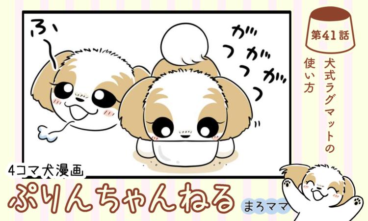【まんが】第41話:【犬式ラグマットの使い方】描き下ろし漫画♪ 4コマ犬漫画「ぷりんちゃんねる」