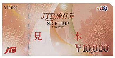 JTB旅行券 1万円分