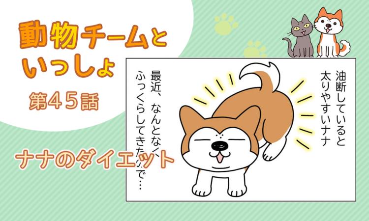 【まんが】第45話:【ナナのダイエット】描き下ろし漫画♪「動物チームといっしょ」(著者:月田エミ)