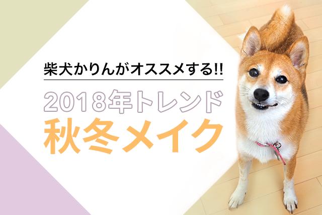 柴犬かりんがオススメする!2018年トレンド秋冬メイク