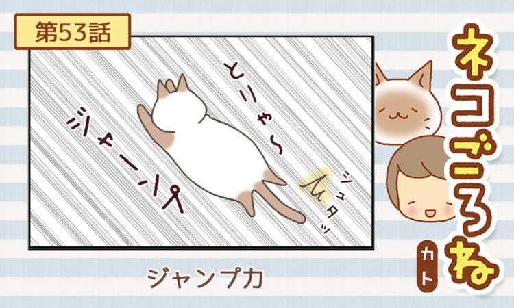 【まんが】第53話:【ジャンプ力】まんが描き下ろし連載♪ ネコごろね(著者:カト)