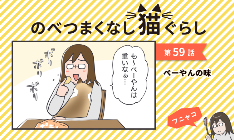 第59話:ぺーやんの味