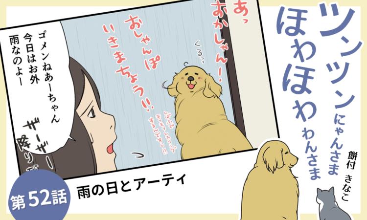 【まんが】第52話:【雨の日とアーティ】まんが描き下ろし連載♪ ツンツンにゃんさま ほわほわわんさま