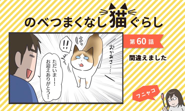 【まんが】第60話:【間違えました】まんが描き下ろし連載♪ のべつまくなし猫ぐらし(著者:フニャコ)